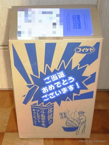 Koikeya 20160803_01.JPG