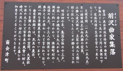 Maezawa 20090401_04.JPG