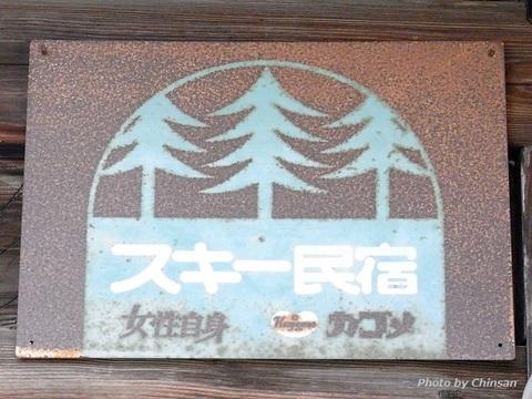 Mitsumata 20160406_08.JPG