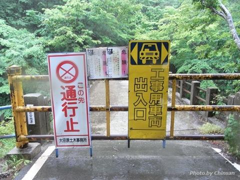 MiyamaDam 20160613_12.JPG