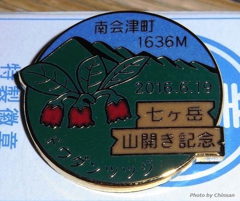 Nanatsugatake 20160619_57.JPG